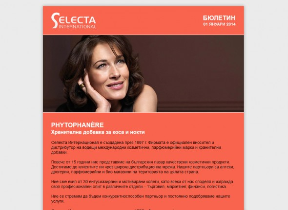 E-mail newsletter system for Selecta.bg