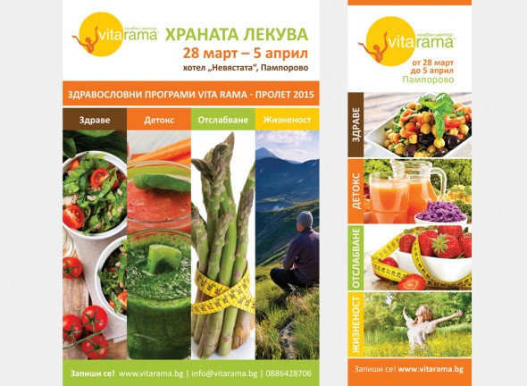 Posters, collages and banners of Health center Vita Rama