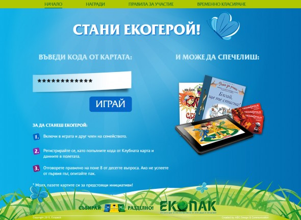 Ecology game for Ecopack Bulgaria