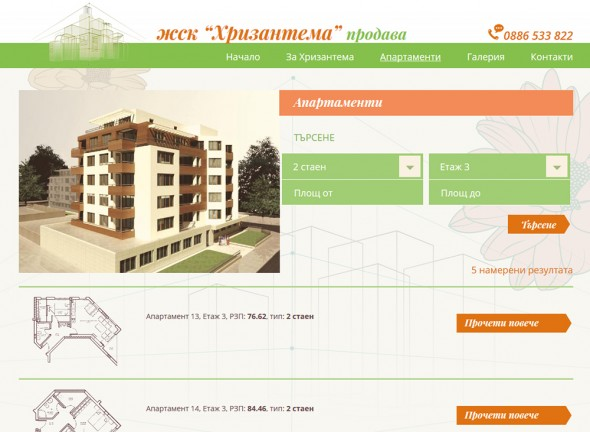 "Website for housing cooperative ""Hrizantema"""