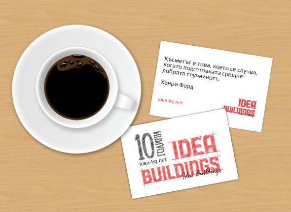 "Anniversary Campaign ""10 years Idea Buildings"""