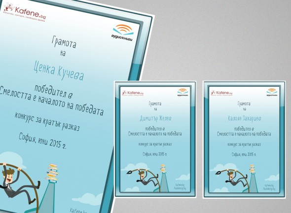 Diplomas and visuals fora literature competition