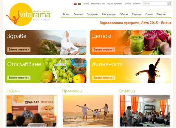 Redesign of website Vita Rama