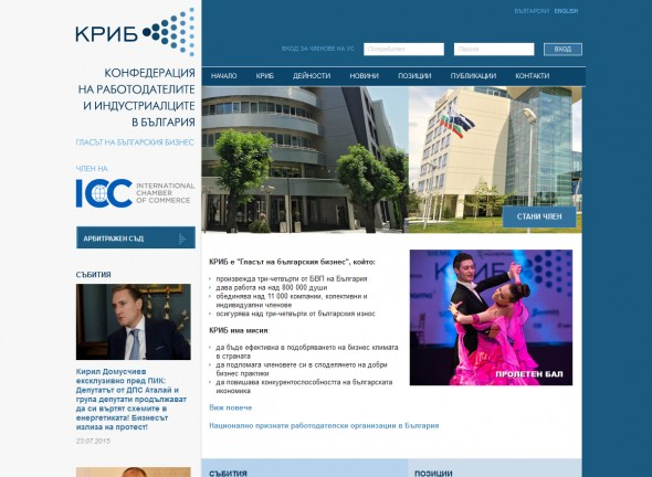 KRIB's website – Confederation of Employers and Industrialists in Bulgaria