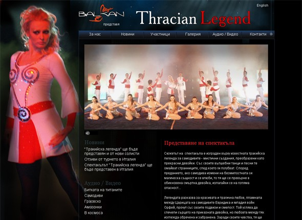 Thracian Legend