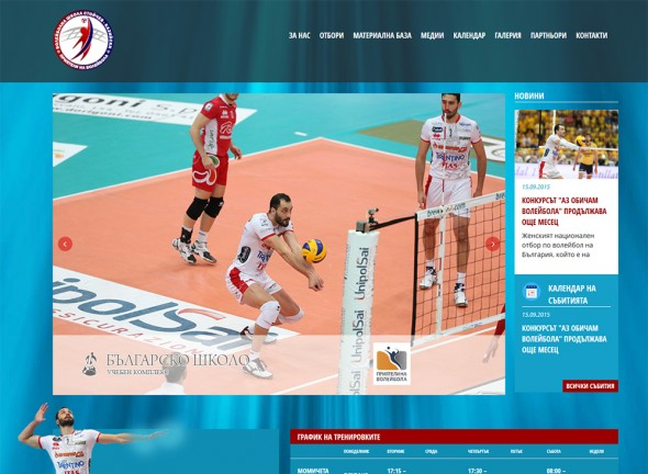 "Website for the new Volleyball school ""Stoychev – Kaziyski"""