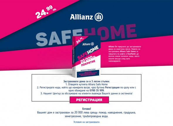 Microsite Safehome.bg for a new Allianz campaign