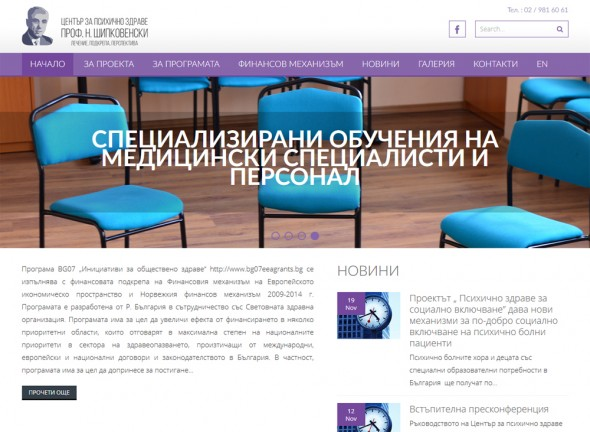 "Website Project BG 07-64 / 04.30.2015 ""Mental Health for Social Inclusion"""
