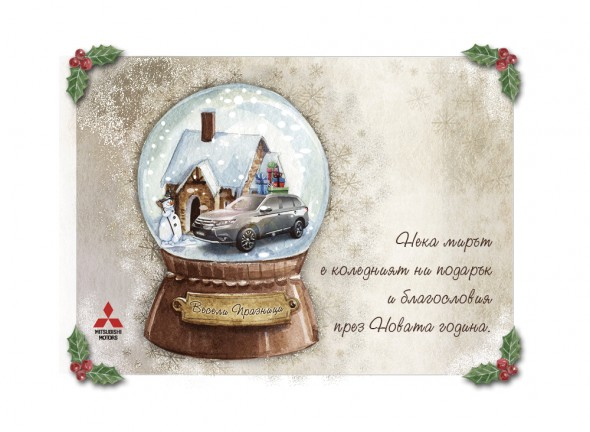Mitsubishi christmas card