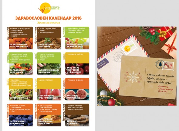 Christmas card and healthy calendar Vita Rama