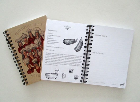 Paperblanks for Cooking Recipes