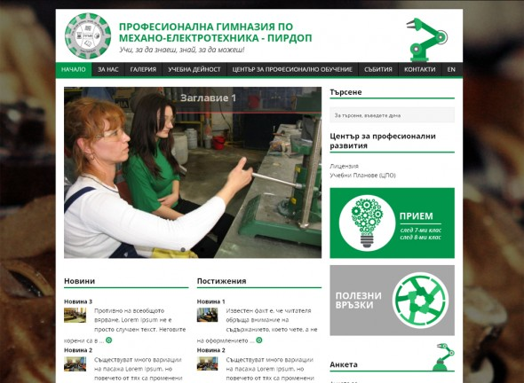 Website PGME Pirdop