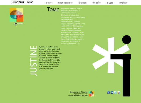 Personal site of the online marketing expert and founder and leader of ABC Design - Justine Toms