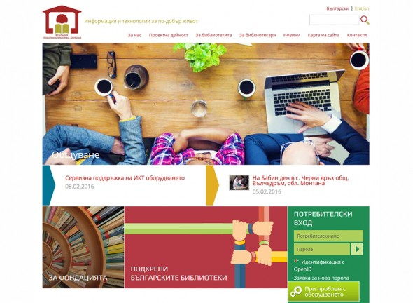 Global libraries Bulgaria foundation with new website