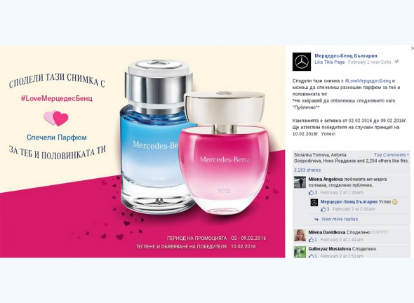 Mercedes-Benz Bulgaria Facebook campaign for Valentines day