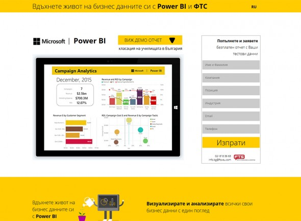Landing page for Microsoft`s tool - Power BI