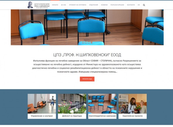 Redesign website of the Center for Mental Health