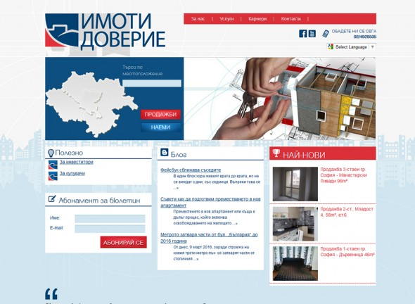 Software support for website IMOTI DOVERIE