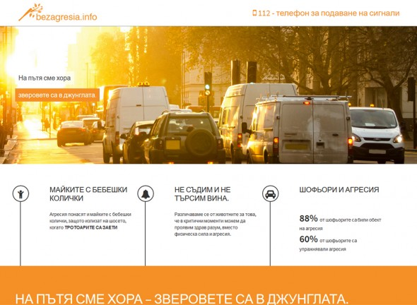 "New website of the campaign ""We are all together on the road"""