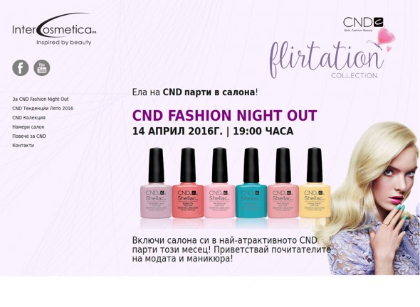 Кампания Fashion Night Out на Intercosmetica