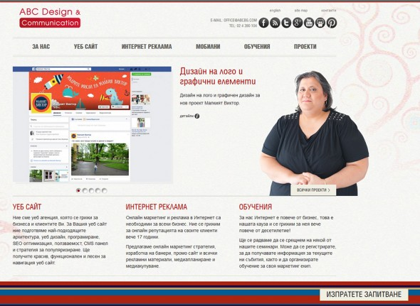 ABC Design & Communication`s website before it`s redesign