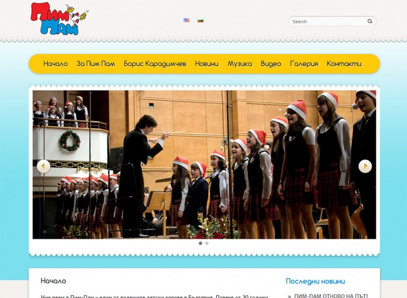 Website for a Children Choir
