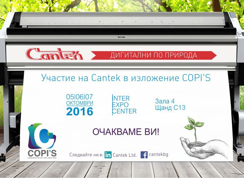 Invitation-announcement about participation of Cantek Ltd in COPI`S exhibition
