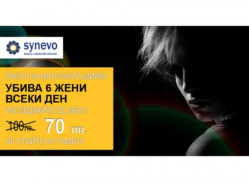 Design and management of Facebook campaign for Synevo Laboratories Bulgaria 1