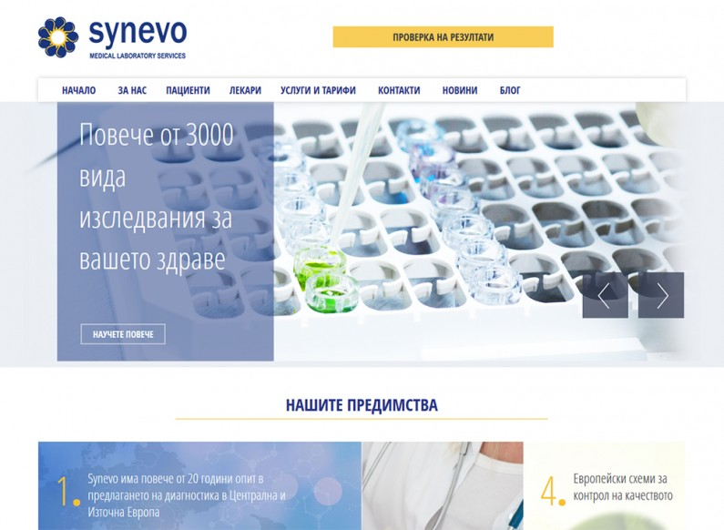 Building a new website for Synevo Laboratories Bulgaria