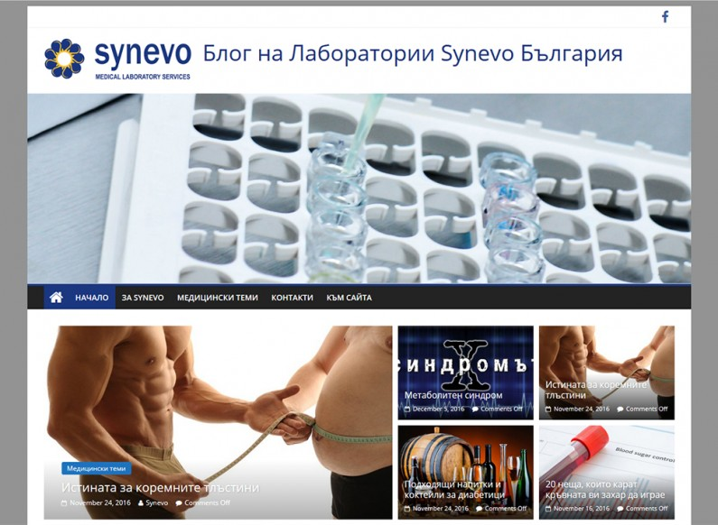 Building a corporate blog for Synevo Laboratories Bulgaria