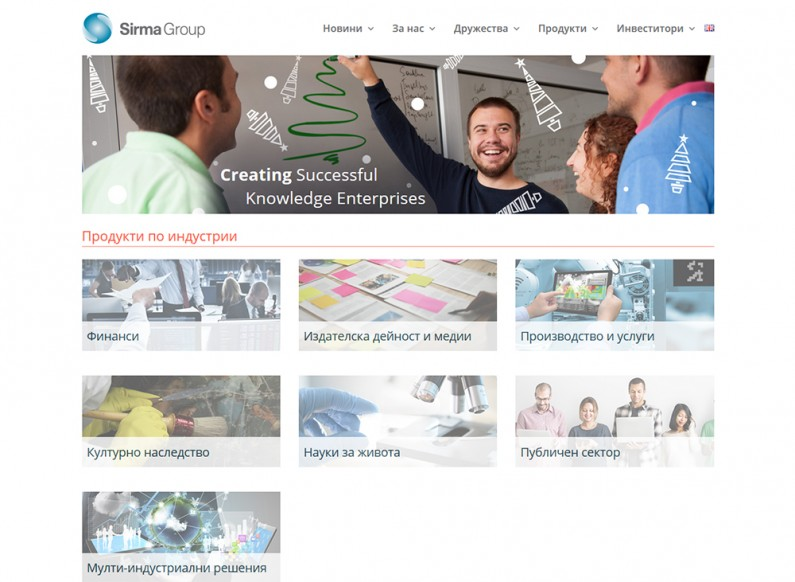 Design Christmas vision for the website of Sirma Group