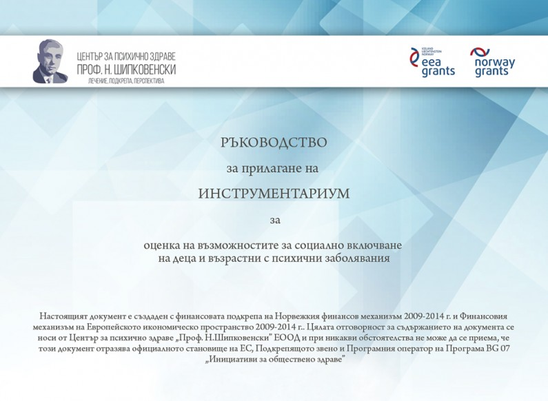 "Book Cover Design for MHC Prof. ""N. Shipkovenski"" Ltd's"