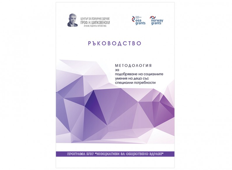 "Book Cover Design for MHC Prof. ""N. Shipkovenski"" Ltd's 2"