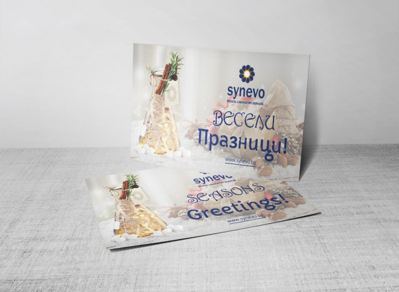Design of Christmas card for Synevo Laboratories Bulgaria