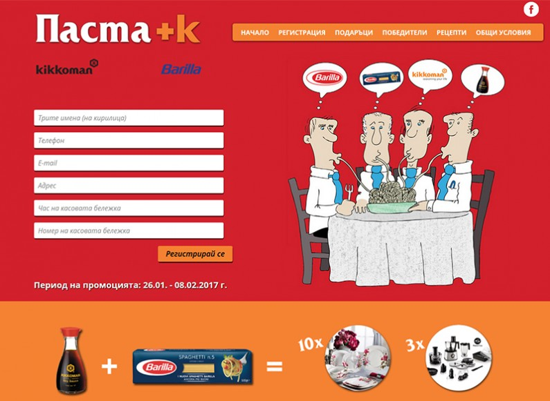 Micro website development for Kikkoman&Barilla promo campaign