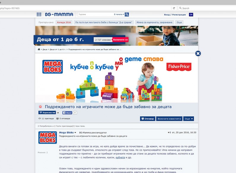 Megabloks First Builders online advertising campaign