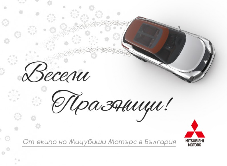 Design of christmas card for Mitsubishi Motors Bulgaria