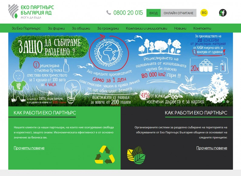 Website for Eco Partners Bulgaria