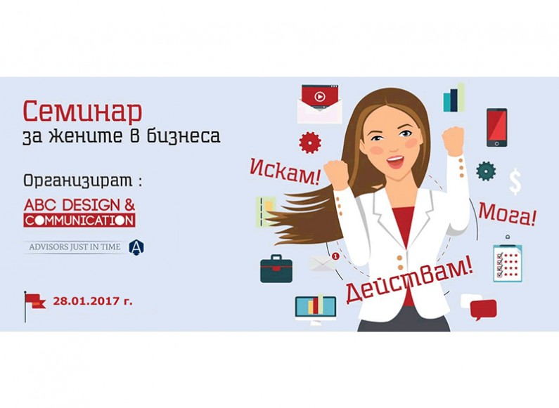 Women in Business Seminar 2017 - I want, I can, I do it