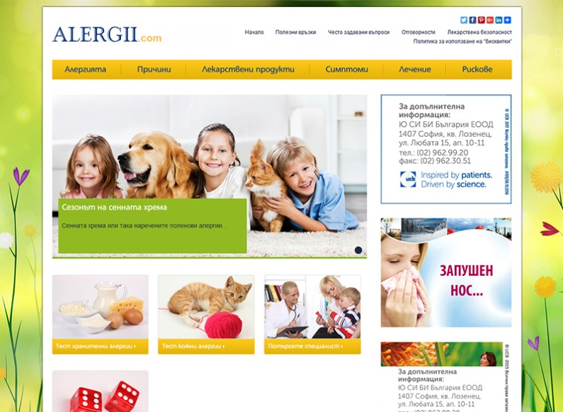 Responsive design for the website alergii.com