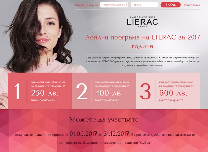 Landing page for LIERAC`s loyal program