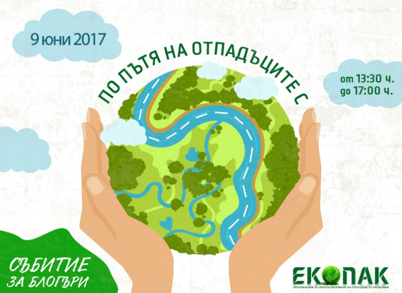 Organizing an event for bloggers for Ecopack Bulgaria 2017