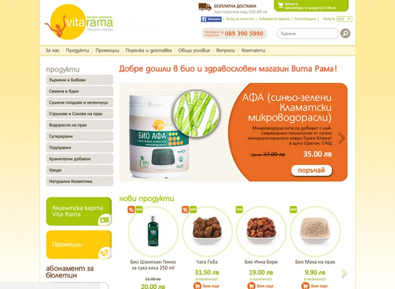 Building an online store for Health Center Vita Rama