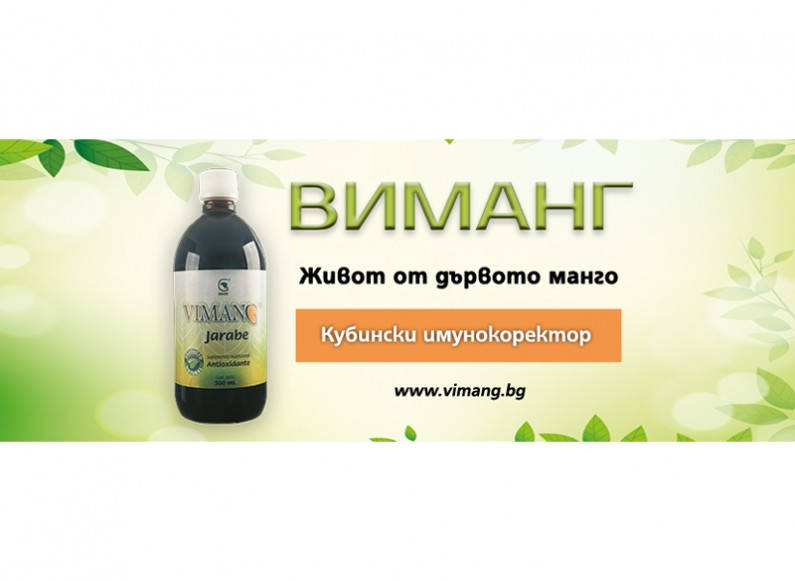 Support of the corporate profile of Vimang Bulgaria in Facebook