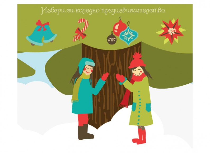 Animated Christmas card for ABC Design 2013
