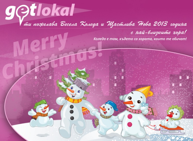 Christmas card for Get Lokal - 2012
