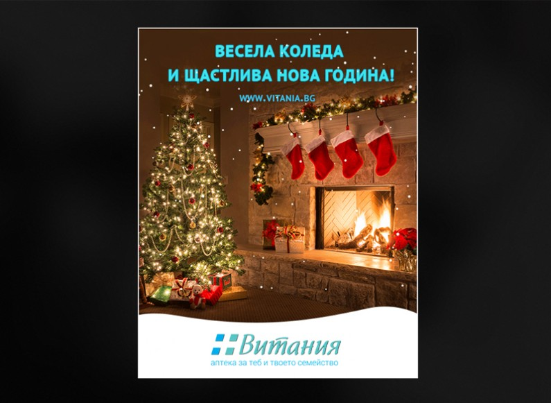 Christmas card for Vitania - 2017