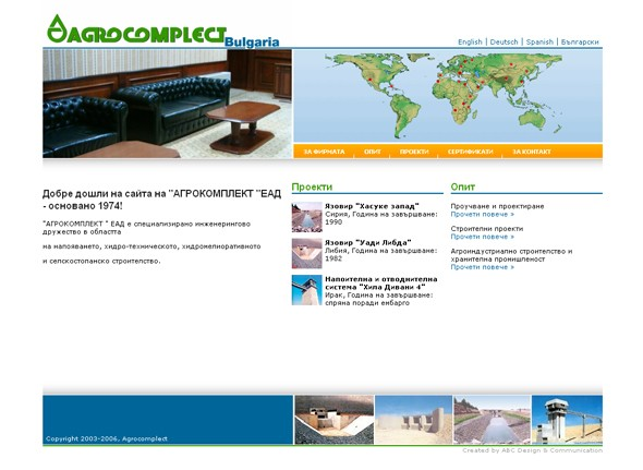 AGROCOMPLECT Bulgaria 1