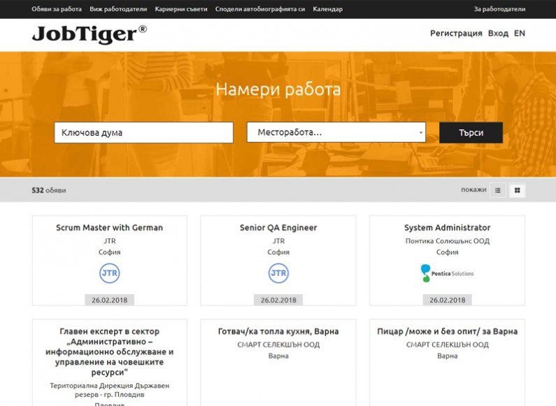 Updated website design jobtiger.bg