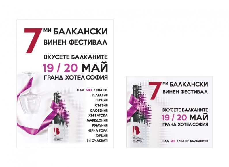 Balkans International Wine Competition, Sofia May  2018